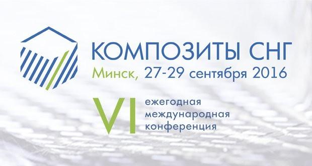 Шестая международная конференция «Композиты СНГ»