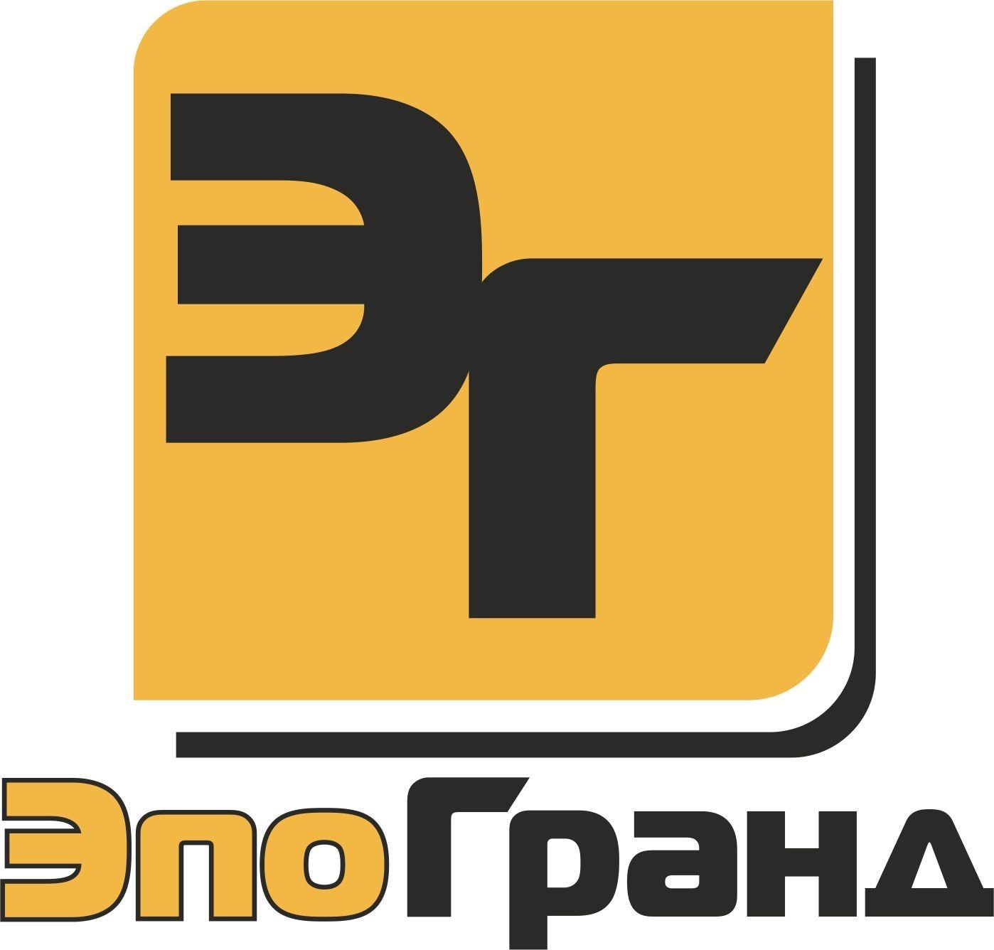 ООО «ЭпоГранд»