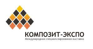 9-я Международная специализированная выставка «Композит-Экспо 2016»