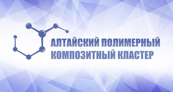 Altai composite cluster (Russia) to get support in the work with state corporations