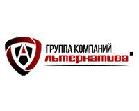 """ООО Группа компаний """"Альтернатива"""""""