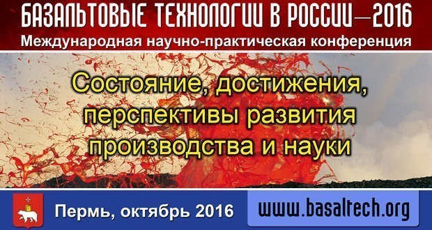 Международная научно-практическая конференция «Базальтовые технологии в России – 2016. Состояние, достижения, перспективы развития производства и науки»