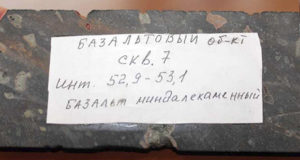 Geologists assessed the capacity of the Novodvorsk basalt deposit in Belarus