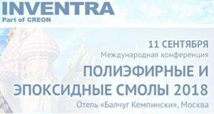 Международная конференция «Полиэфирные и эпоксидные смолы 2018»