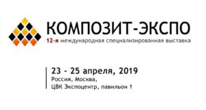 12th edition of the International Specialized Exhibition Composite-Expo