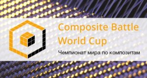 The city of Kazan (Russia) to host Composite Battle World Cup 2016