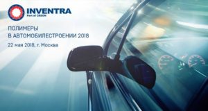Conference Polymers in Automotive Industry 2018 to take place May 22
