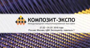 Композит-Экспо 2018
