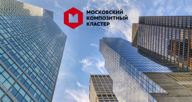 Moscow developers use a novel basalt fiber mesh created by Moscow Composite Cluster