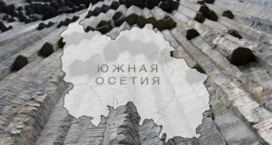 South Ossetia intends to start basalt fiber production