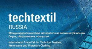 Techtextil Russia 2018 пройдет в московском «Экспоцентре» в марте