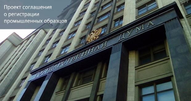 В Госдуму внесён проект соглашения о регистрации промышленных образцов