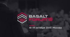 Определены даты проведения Международного базальтового форума