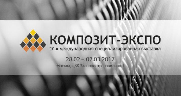 Группа компаний «Базальтовые проекты» на выставке Композит Экспо 2017