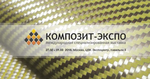 Annual International Exhibition Composite-Expo to be held in Moscow
