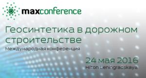 В Москве пройдёт конференция «Геосинтетика в дорожном строительстве»
