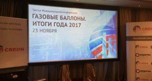 Композитные баллоны в тематике конференции «Газовые баллоны. Итоги года 2017»