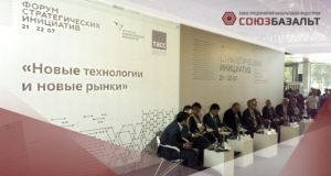 souzbasalt-composites-industry-forum-basalttoday